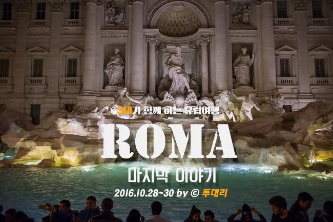 가족유럽여행기 - (완) 10.로마, 마지막 이야기