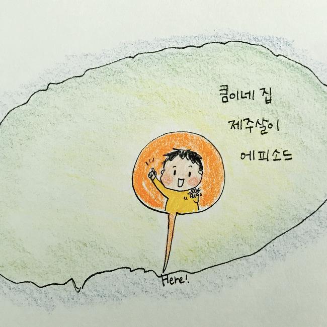 [큼이네집] 큼이네 제주살이 이야기 #1