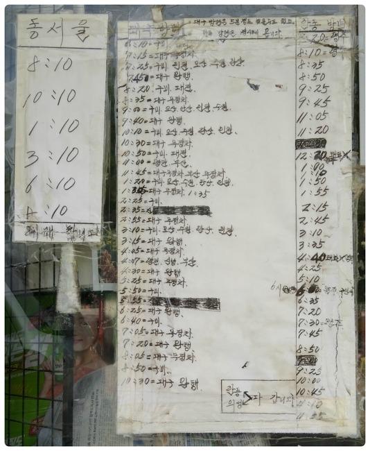 단촌터미널 운행 시간표(단촌버스터미널, 단촌정류소, 단촌버스정류소)