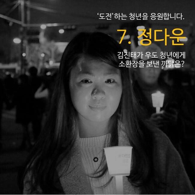 [도전하는 청년을 응원합니다 ➆] '김진태가 우도 청년에게 소환장을 보낸 까닭은? 정다운(메니페스토 청년협동조합 부대표)