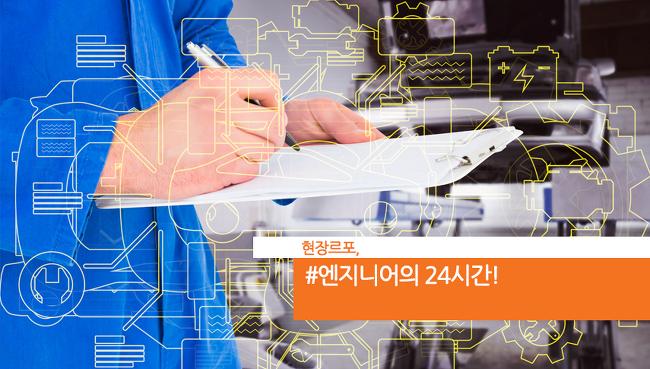 현장르포, 현직 엔지니어의 24시간 따라잡기!