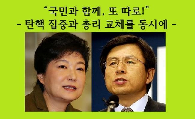 """정동영, """"국민과 함께, 또 따로!""""- 탄핵 집중.."""