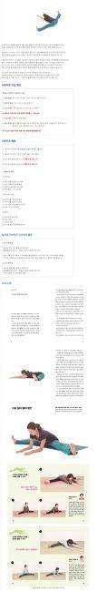 [스크랩/공유] [한국경제신문] 일자로 다리찢기 서포터즈 모집