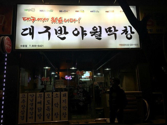 전주 아중리의 맛있는 막창 '대구반야월막창'