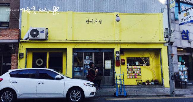 드라마 도깨비 촬영지, 동인천 배다리 헌책방을 가다
