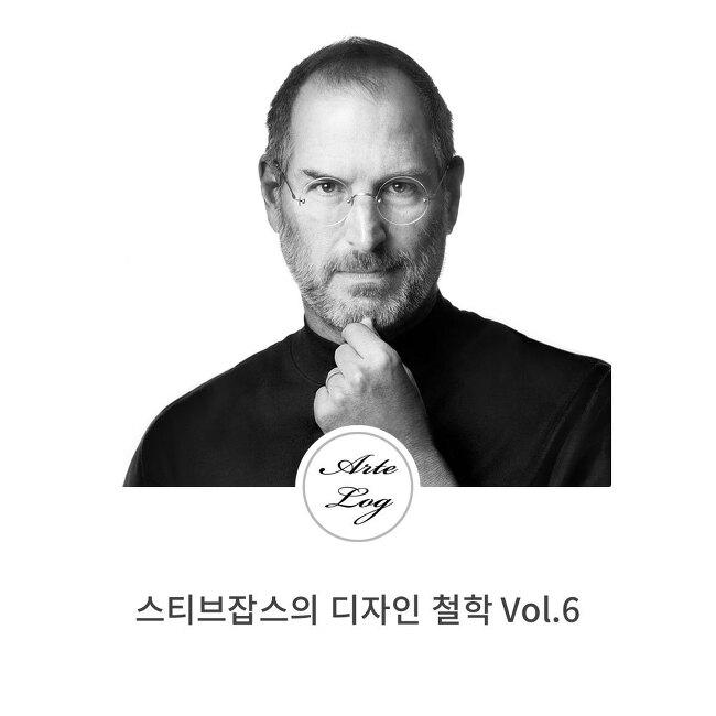[스티브잡스]스티브잡스의 디자인 철학 Vol.6