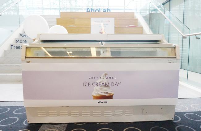터키아이스크림과 함께하는 안랩의 여름나기