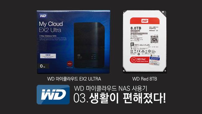 NAS 추천 WD 마이클라우드 EX2 ULTRA - 03