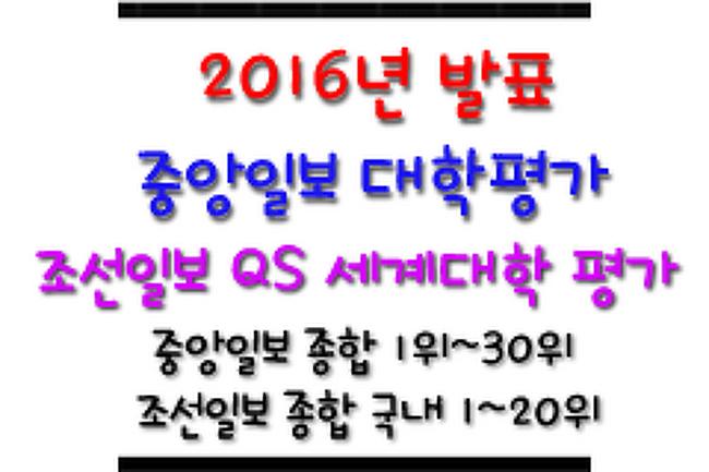 ▷ 2016 대학순위 - 2016년 중앙일보 & 조선일보 QS대학평가 결과