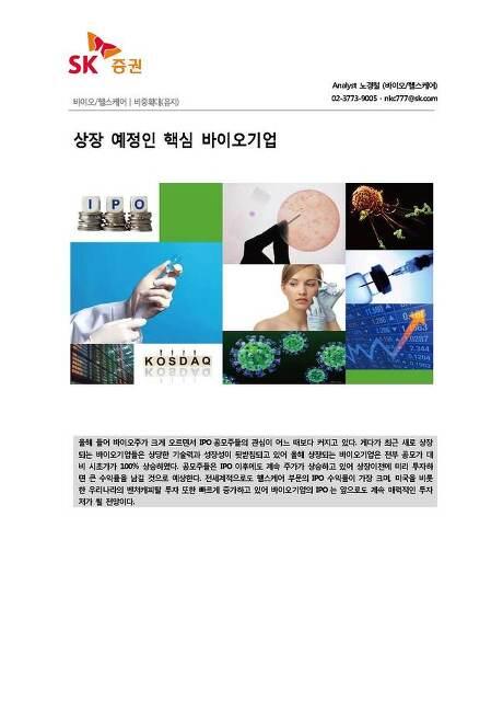 [장외주식] 상장 예정인 핵심 바이오기업