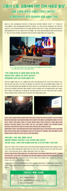 [Press 02] 청계광장에 울려퍼진 협동과 연대의 약속, 다큐멘터리 <워커즈> 한국 첫 공개 성황리 마쳐