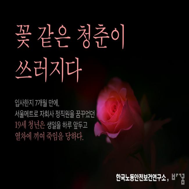 인건비 아끼려다 꽃 같은 청춘이 쓰러지다.