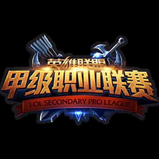 [LSPL] 2017 Tencent LOL Secondary Pro L..