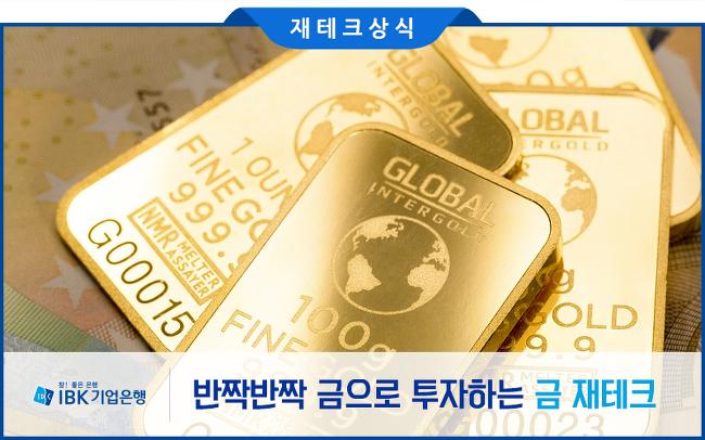 반짝반짝 금으로 투자하는 금 재테크