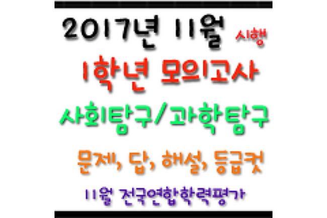 ▶ 2017 고1 11월 모의고사 한국사/사회탐구/과학탐구 - 문제, 답, 해설, 등급컷