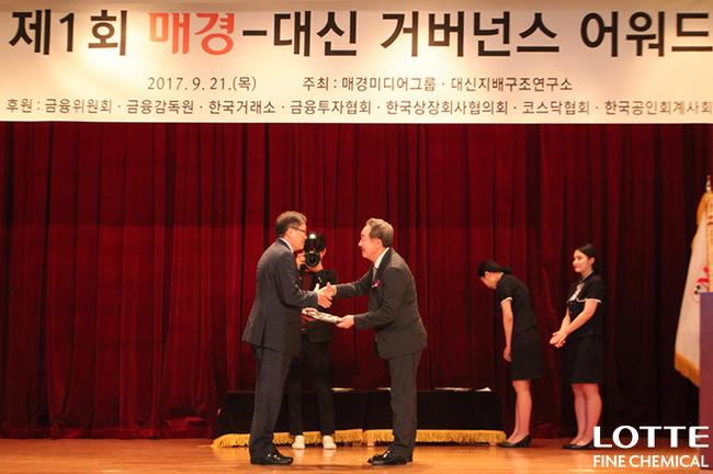 <2017 매일경제·대신경제연구소 거버넌스 어워드> 수상