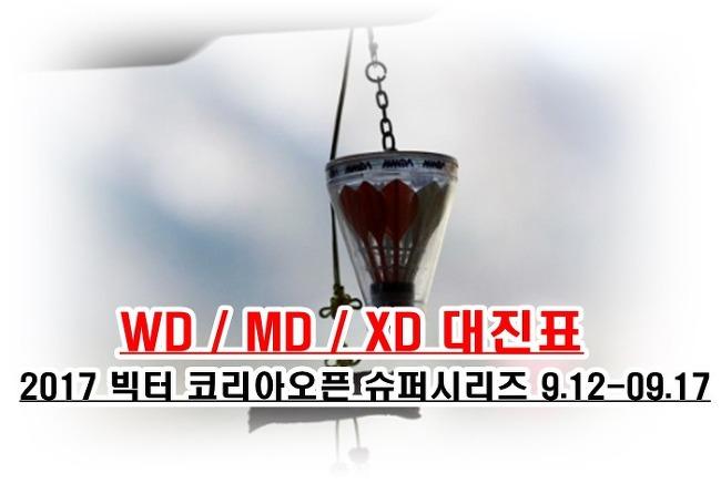 2017 빅터코리아오픈 배드민턴 대진표 XD.MD.WD
