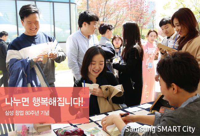 [삼성 창업 80주년 기념] 자원봉사 활성화 캠페..