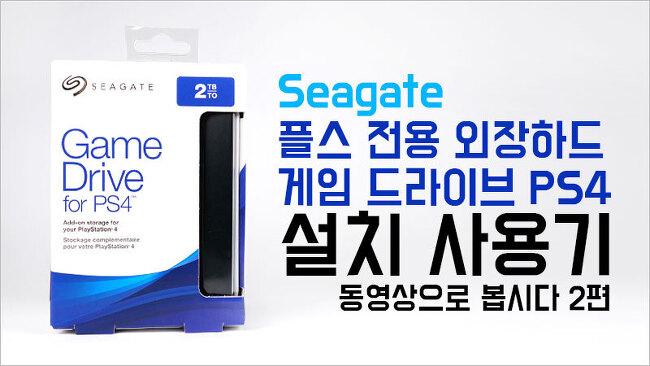 데스티니2 PS4 플스전용 외장하드 직접 설치 사용기 설치하지말고 꽂자! [4K영상]