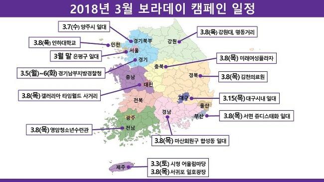 2018년 3월 보라데이 캠페인 일정