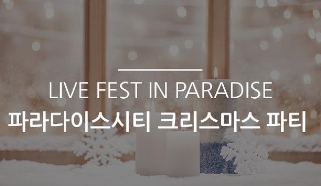 <LIVE FEST IN PARADISE> 파라다이스시티 크리스마스 파티