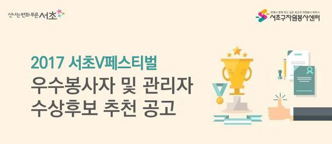 [공고]2017 서초V페스티벌 우수봉사자 및 관리..