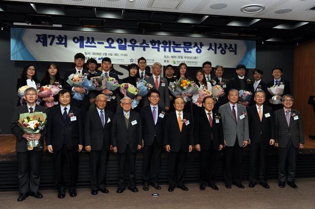 제7회 에쓰-오일우수학위논문상 시상식 개최