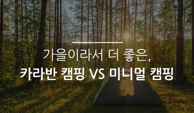 가을이라서 더 좋은, 카라반 캠핑 VS 미니멀 캠핑