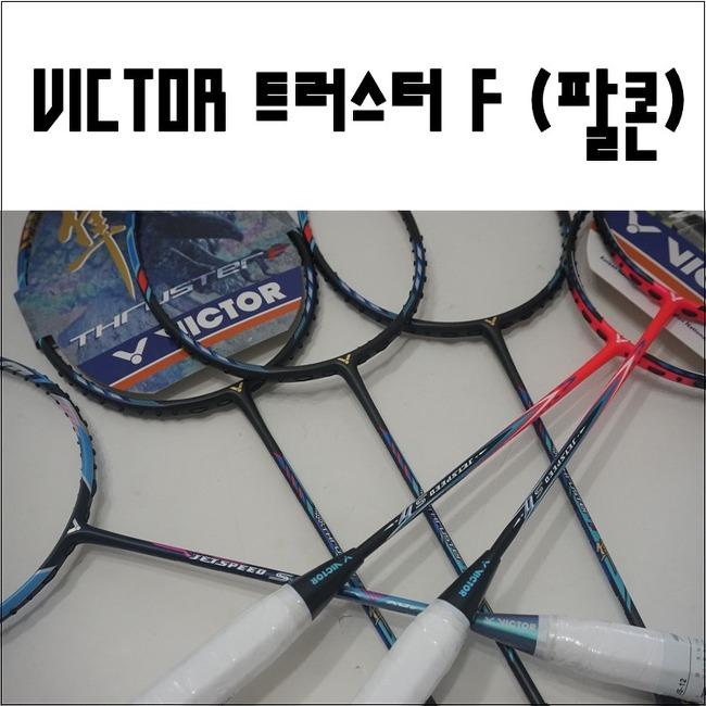 한국 빅터는 자꾸 배드민턴라켓 3U를 출시하지 않는다 트러스터 F 팔콘이야기