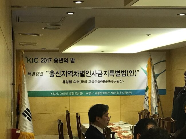 KIC(Korean Information Center) 2017 송년의밤 특강