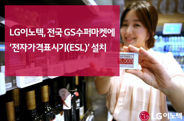 LG이노텍, 전국 GS수퍼마켓에 '전자가격표..