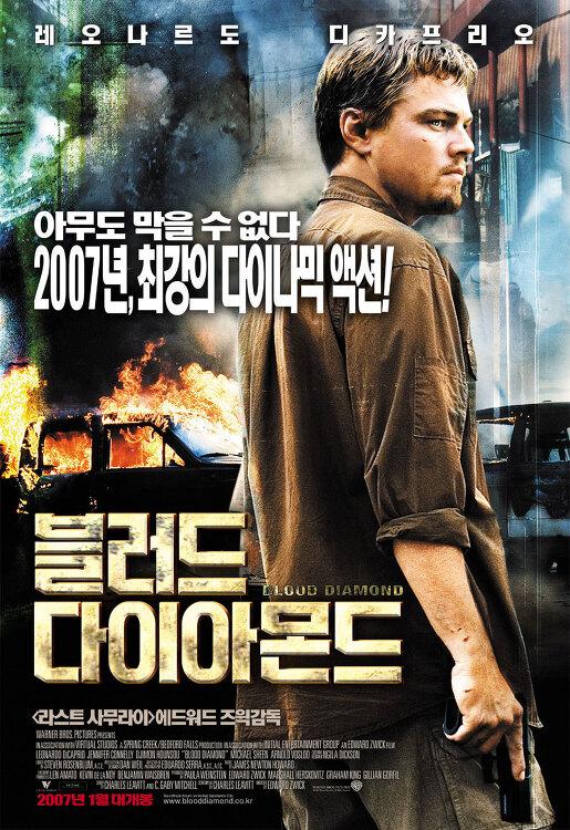 블러드 다이아몬드 Blood Diamond (2006)