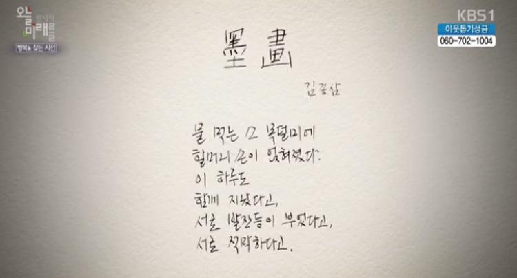 오늘 미래를 만나다 - 박웅현 광고인의 행복과 삶이란? 자리이타, 행복은 단호한 의지다.