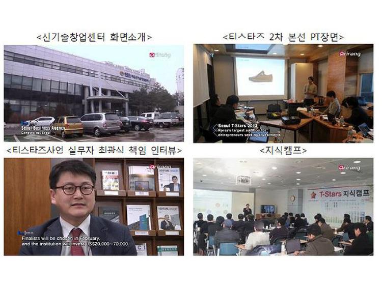 서울티스타즈가 전 세계에 방송 되었습니다.