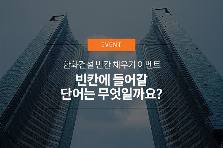 [이벤트] 한화건설 블로그 이벤트 연상되는 단어를 맞춰주세요!