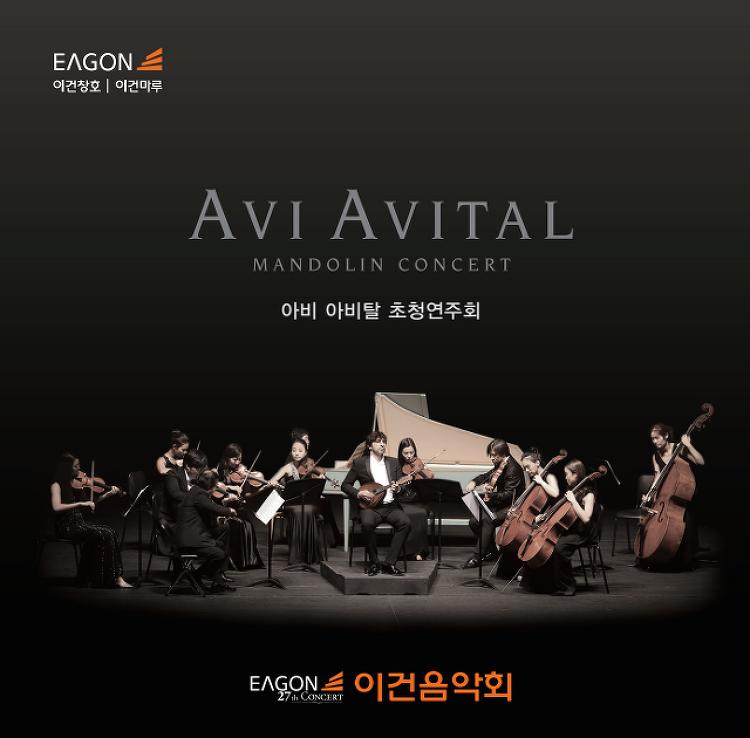 아비 아비탈 Avi Avital CD 증정 이벤트 결과 안..