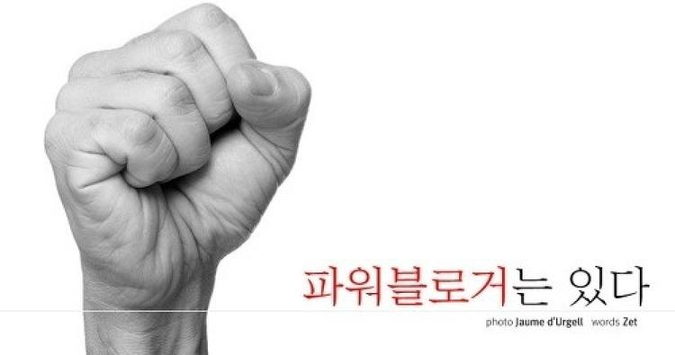 청춘 Non-Stop Talk About 파워블로거 권성준
