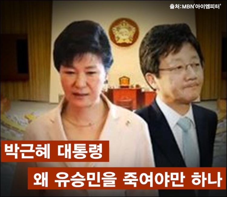 박근혜는 왜 유승민을 죽여야만 하나?