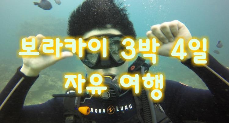 필리핀 보라카이 3박 4일 자유여행~