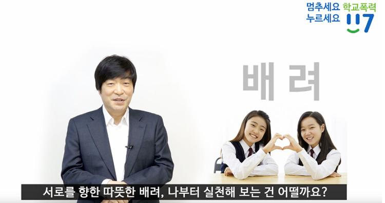 배우 손현주가 전하는 학교폭력 근절 메시지