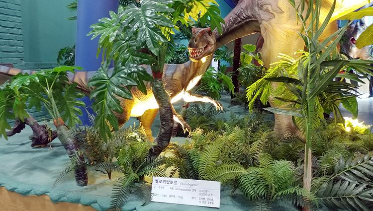 아이와 떠나는 공룡 여행, '미호박물관'