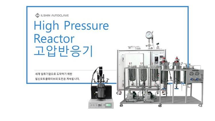 고압반응기 장비 소개