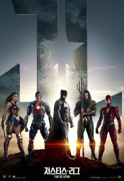 저스티스 리그 Justice League (2017)