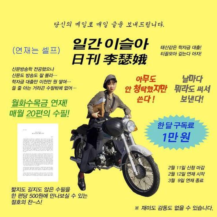 [리뷰] 타인에 대한 상상력 <일간 이슬아>