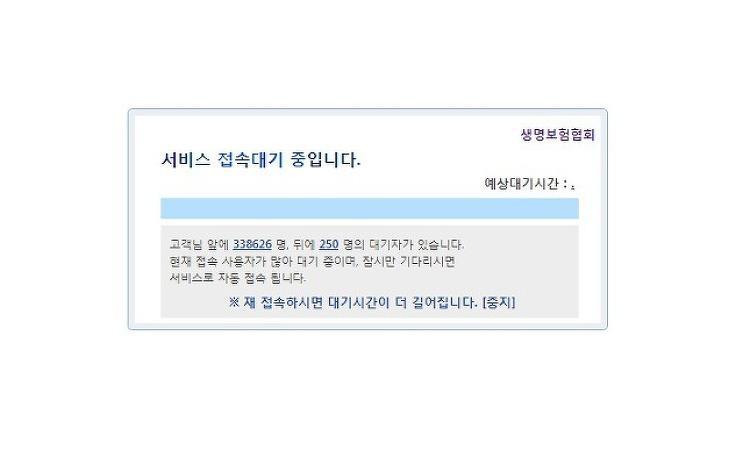 대한민국 생명보험협회의 실력!