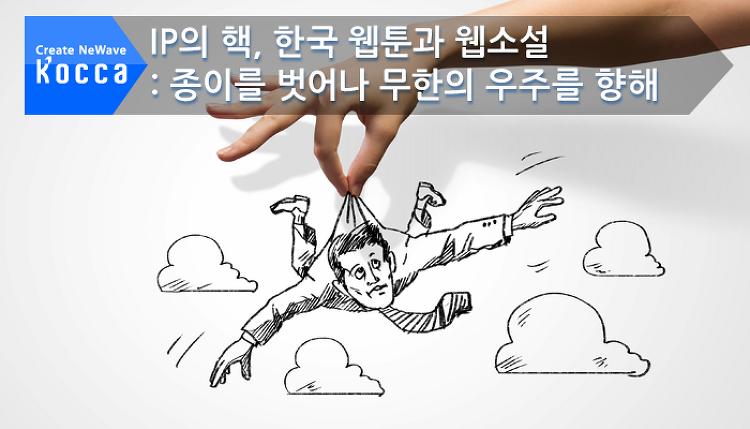 IP의 핵, 한국 웹툰과 웹소설