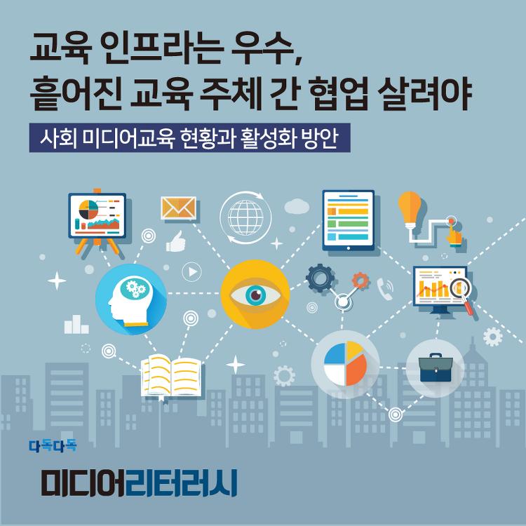 사회 미디어교육 현황과 활성화 방안