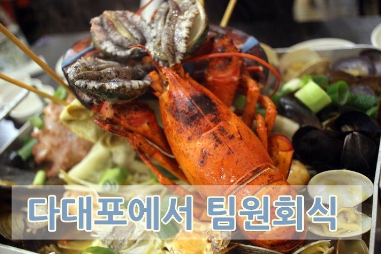 얼큰한 해물찜이 땡길때 다대포황제잠수함 해..