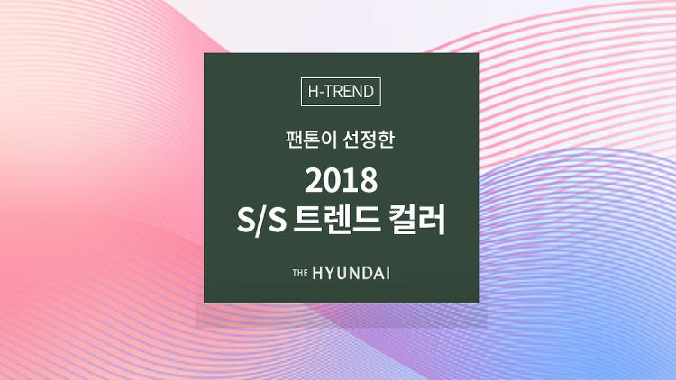[H-TREND] 팬톤이 선정한 2018 S/S 트렌드 컬러