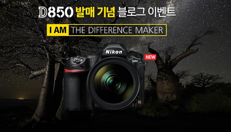 [진행중] D850 발매 기념 블로그 이벤트 : D850..